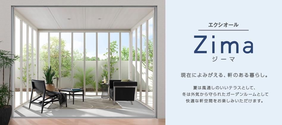 岡山 ガーデンルーム