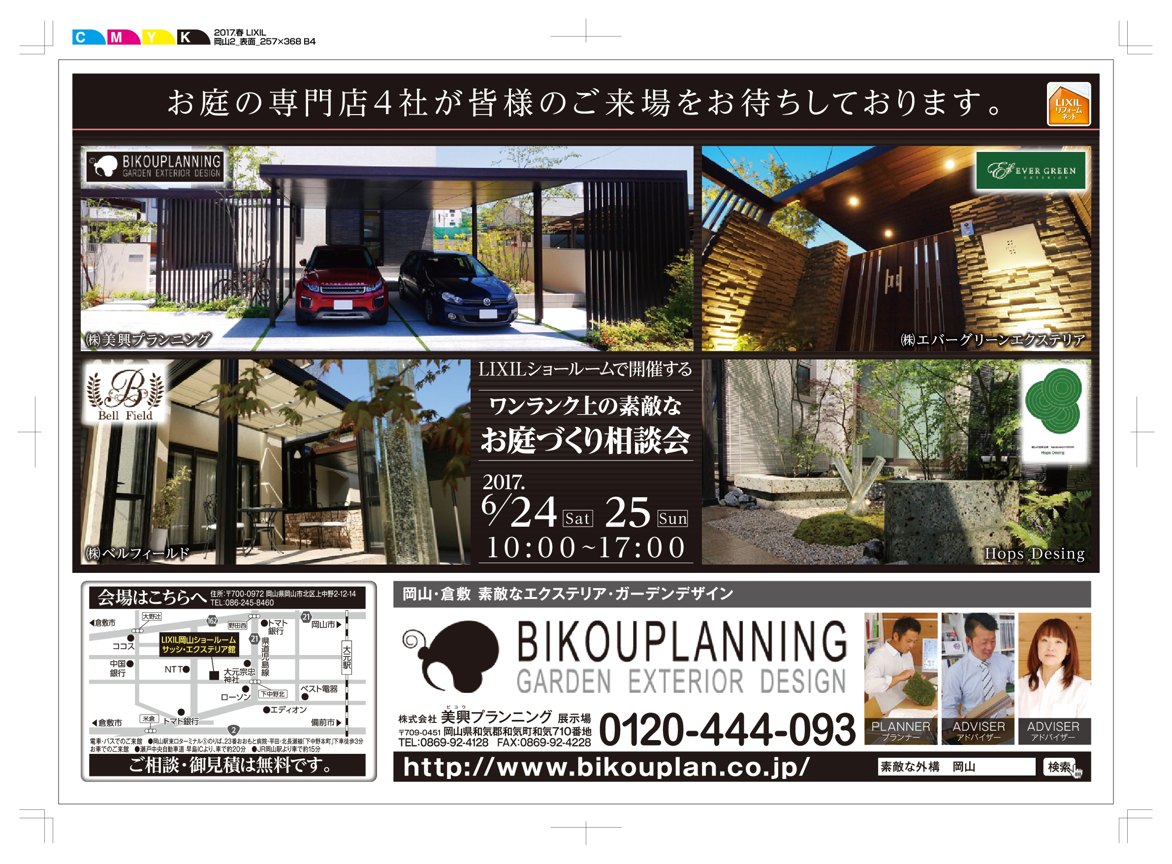 LIXIL17SP_okayama2_o_03_biko-001