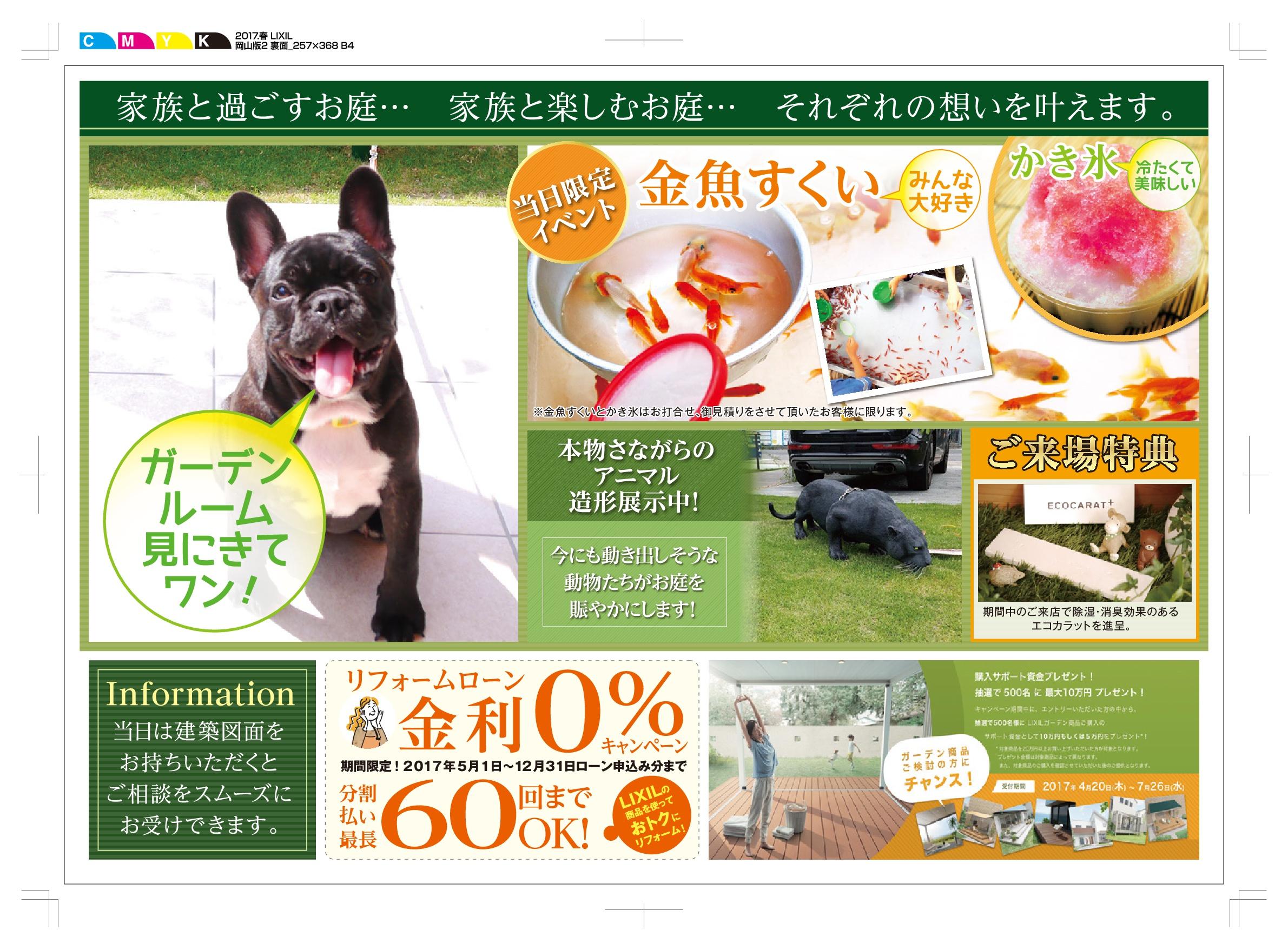 LIXIL17SP_okayama2_u_04-001