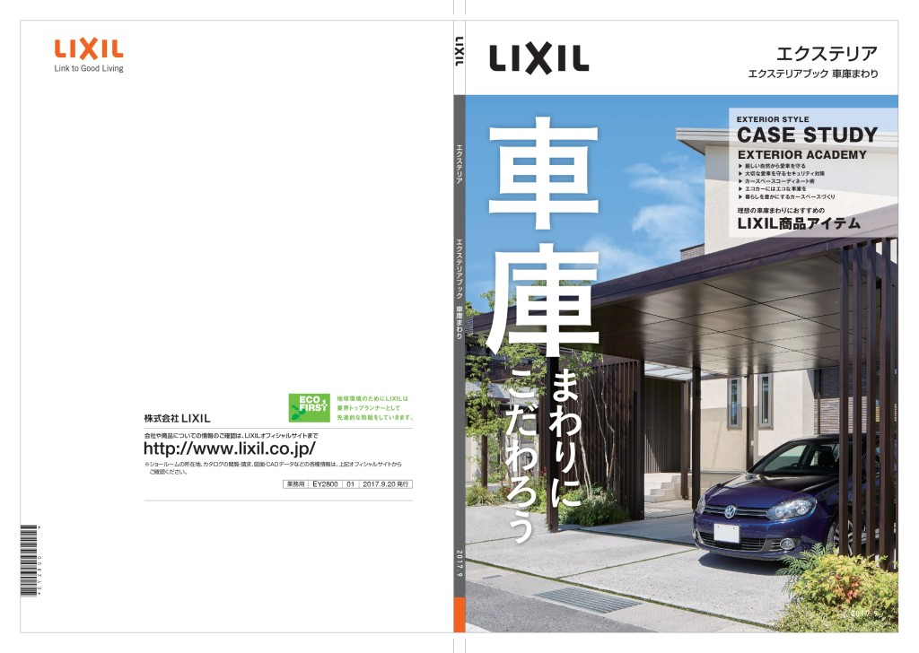LIXIL カタログ 美興プランニング
